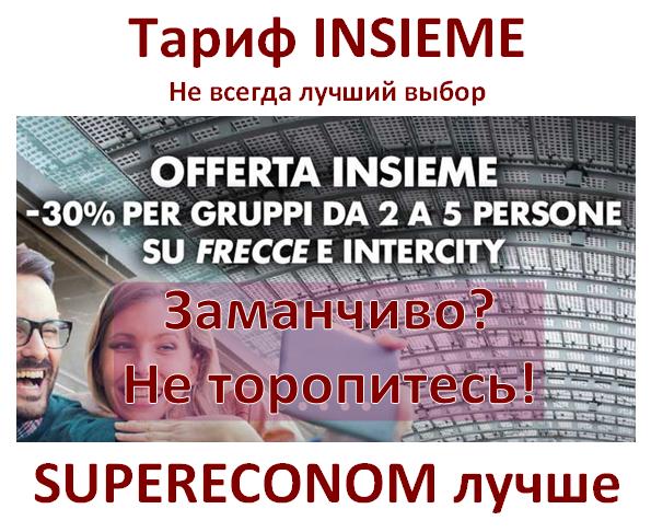 "Trenitalia. Тариф ""ВМЕСТЕ"""