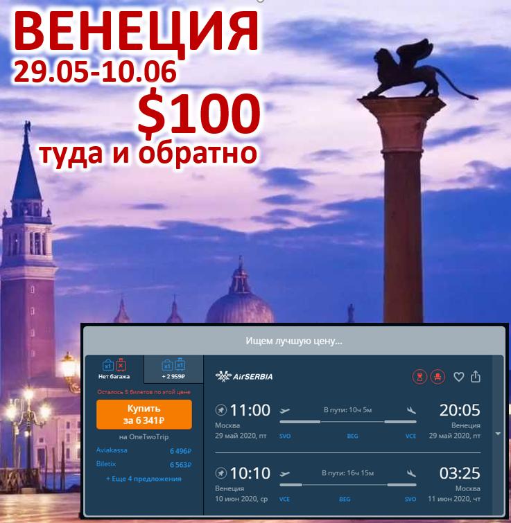 venezia 100$